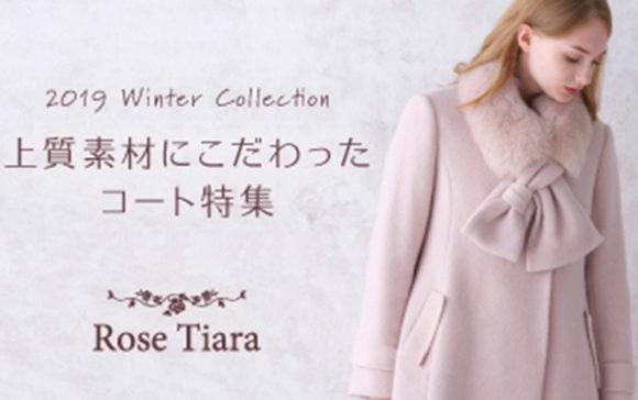 https://rosetiara.junior.co.jp/news/2250/