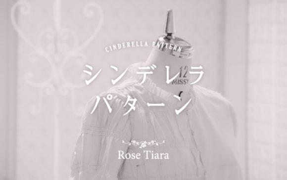 RoseTiaraのこだわりシンデレラ・パターン