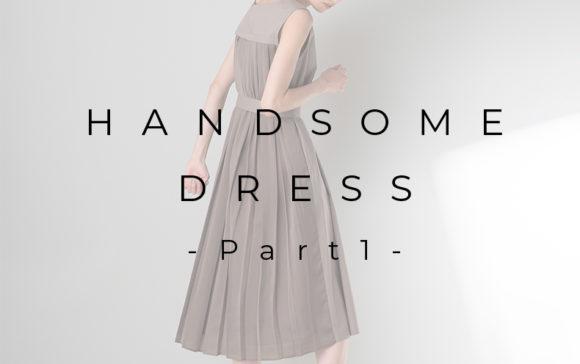 きれいめハンサムなドレススタイル。