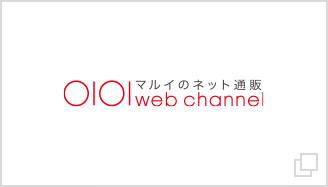 OIOI web channel マルイのネット通販
